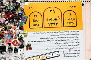 21 شهریور روز سینما