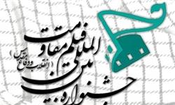 Intl. Resistance Film Festival to open in Iran