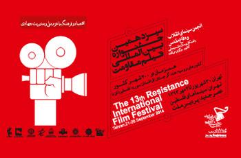برگزیدگان سه بخش جشنواره فیلم مقاومت معرفی شدند
