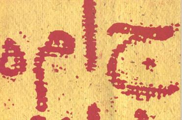 انتشار مجموعه داستان دیگری از نویسنده «چهل سالگی»/ «جامهدران» ناهید طباطبایی روانه بازار نشر شد