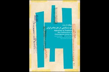 آثار 84 هنرمند نوسنتگرا روی دیوار موزه هنرهای معاصر تهران میرود