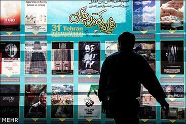 برگزیدگان مسابقه ملی جشنواره بینالمللی فیلم کوتاه تهران اعلام شد