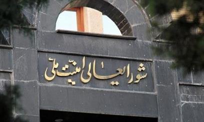 Iran blasts desecration of Prophet by French magazine