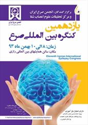 Iran to host 11th Iranian  Intl. Congress of Epilepsy