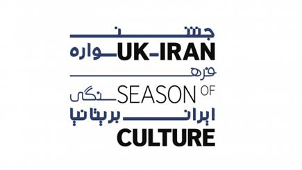 Britain to welcome Iranian art and culture