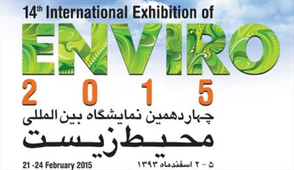 14th Intl. Exhibition of Environment Launches