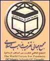 المجمع العالمي للتقريب بين المذاهب الاسلامية يدين الاعمال الارهابية في العراق