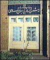 وزاره الخارجيه تستدعي القائم بالاعمال الاماراتي لدي طهران