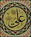 حضرت علي(ع) الگوي كمال و عدالت خواهي
