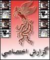 سینماگران جشنواره فیلم فجر را دوست دارند