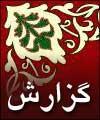 خانواده و آموزش و پرورش مهمترین نقش را در تربیت دینی دارند/ مسئولان فرهنگی برای ارتقاء آموزه های قرآنی هدفمند عمل کنند