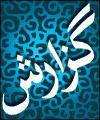 مساجد بزرگ چين از معنويت بسياري برخوردار هستند