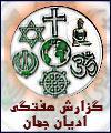 آرم گزارش هفتگي اديان جهان