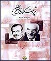 جلد هشتم « پژوهشگران معاصر ايران » منتشر شد