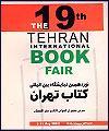 تعامل فرهنگي ناشران ايران و خارجي مهمترين نتيجه نمايشگاه كتاب تهران است