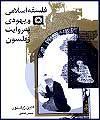 فلسفه اسلامي و يهودي به روايت ژيلسون