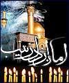 حضرت زينب (س) نمونه اي عالي از شهامت و دليري ؛ به مناسبت سالروز وفات حضرت زينب(س)