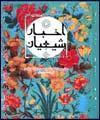 دوازدهمین شماره اخبار شیعیان منتشر شد