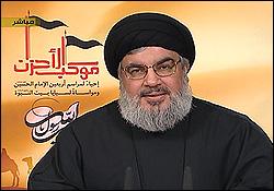 نصر الله: نهج الامام الحسين(ع) قادر على صنع المجد للامة