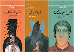 رمان انقلاب برای نوجوانان؛ از کجا باید شروع کرد؟