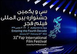 برگزیدگان سودای سیمرغ سی و یکمین جشنواره فیلم فجر معرفی شدند
