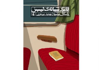 """Night Train to Lisbon"" to surface at Tehran institute"