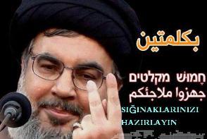 كيف سيرد حزب الله على الاعتداء الاسرائيلي؟