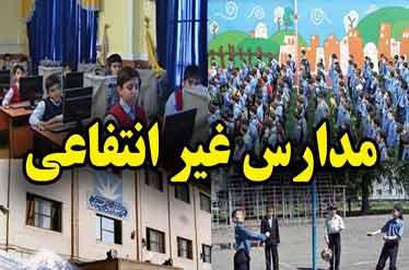 مدارس غیرانتفاعی