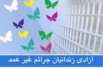 حمایت از خانواده زندانیان جرائم غیرعمد به امنیت جامعه کمک می کند