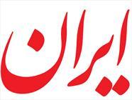 OFAC blocks 'Iran' newspaper website