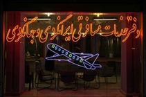 وزارت میراث فرهنگی مرجع صدور مجوز بند«ب» و «الف» دفاتر مسافرتی شد