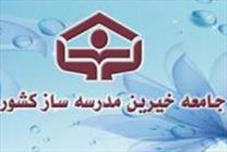 ششمین جشنواره خیرین مدرسه ساز ری برگزار شد