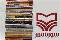 برگزاری جشن انتشار صدمین کتاب صوتی انتشارات سوره مهر