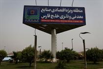 افزایش معافیت مالیاتی در منطقه ویژه خلیج فارس