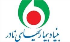 جلد دوم اطلس بیماری های نادر ایران مجوز انتشار گرفت