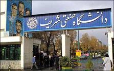 پذیرش دانشجوی کارشناسی در پردیس پولی دانشگاه شریف در تهران