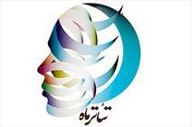 پوستر دومین جشنواره استانی تئاتر ماه وتار رونمایی شد