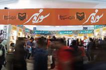 حضور سوره مهر در نمایشگاه کتاب دهلی نو