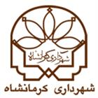 نشستی با حضور مسئولان کرمانشاه برای رفع موانع میان شهرداری و دستگاه های اجرایی برپا شد