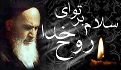 امام خمینی (ره) دارای صفات الهی بودند/ خشیت الهی یکی از صفات بارز ایشان است