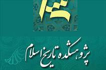 «همایش تاریخ و اقتصاد» برگزار میشود