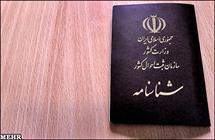 ۱۸۰۰۸ شناسنامه مکانیزه در زنجان صادر شد