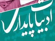 نخستین انجمن شعر ارتش استان فارس راه اندازی می شود