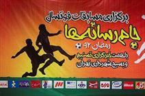 شبکه سه قهرمان شد/ فردوسیپور آقای گل جام رسانهها