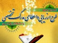 دومین مرحله آزمون اعطای مدرک به حافظان قرآن برگزار می شود