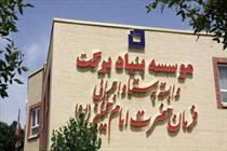 اشتغالزایی بنیاد برکت در خوزستان شتاب گرفت
