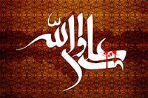امام علی(ع) در آیات و روایات سمبل و مظهر ولایت انسان کامل است/جانشینان علی(ع) ولایت و هدایت را برعهده دارند