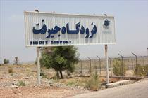 فرودگاه جیرفت بر باند وعده مسئولان/ صادرات هند ایران در بن بست