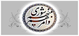 شکل گیری اولین شورای اسلامی شهر جدید پرند/ حجت الاسلام سلطانی رئیس شورا شد