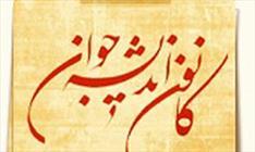 مهلت ارسال مقاله به همایش «استقلال و ارزشهای جهانی» تمدید شد